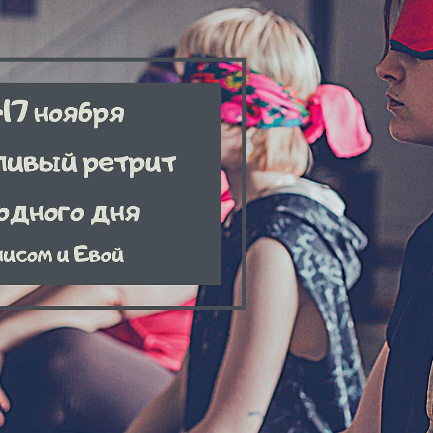 15-17 ноября, молчаливый ретрит выходного дня под Киевом с Денисом и Евой