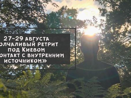27-29 августа, молчаливый ретрит «Контакт с внутренним источником»