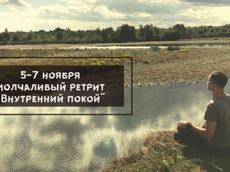 """5-7 ноября молчаливый ретрит""""Внутренний покой"""""""