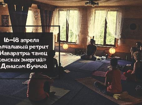 16-18 апреля, молчаливый ретрит «Наваратри: танец женских энергий» с Денисом Бучмой