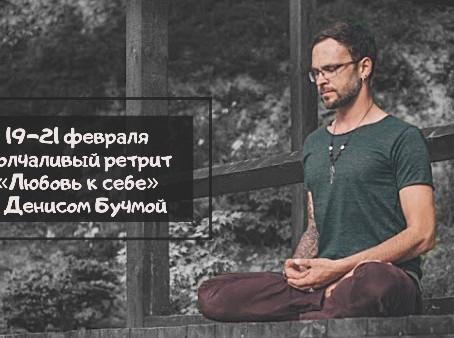 19-21 февраля, молчаливый ретрит «Любовь к себе» с Денисом Бучмой