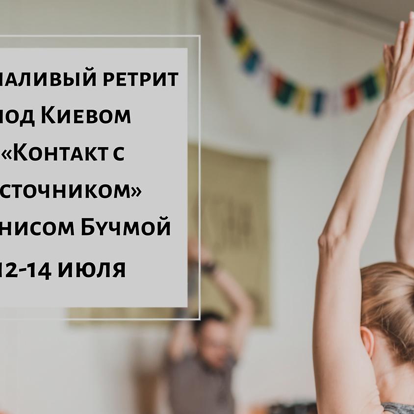 12-14 июля, молчаливый ретрит выходного дня под Киевом «Контакт с источником» с Денисом Бучмой