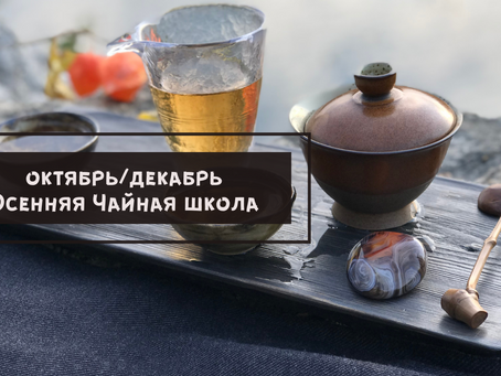 Октябрь/декабрь Осенняя Чайная Школа