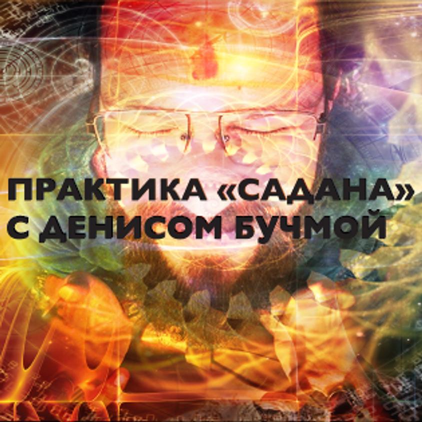 """Цикл из 11 практик """"Садана"""" с Денисом Бучмой: 25 октября"""