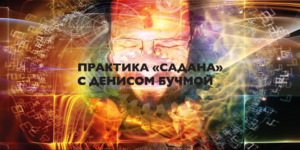 """Цикл из 11 практик """"Садана"""" с Денисом Бучмой: 1 ноября"""
