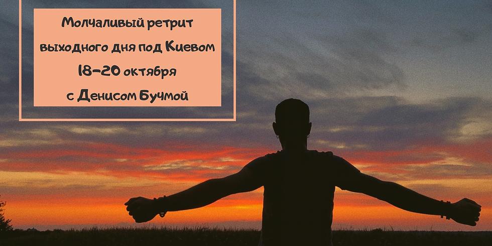 18-20 октября, молчаливый ретрит выходного дня под Киевом