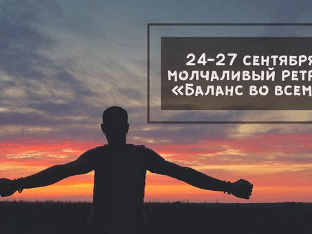 24-26 сентября, молчаливый ретрит «Баланс во всем»