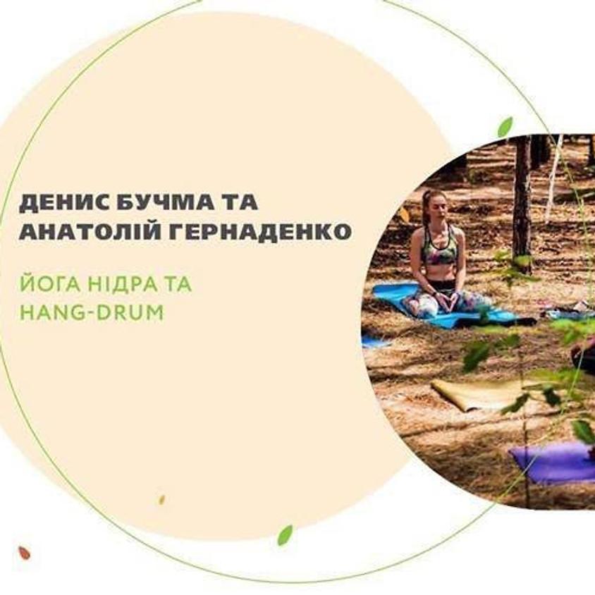 Hang-drum йога-нідра від Дениса Бучми та Анатолія Гернаденко