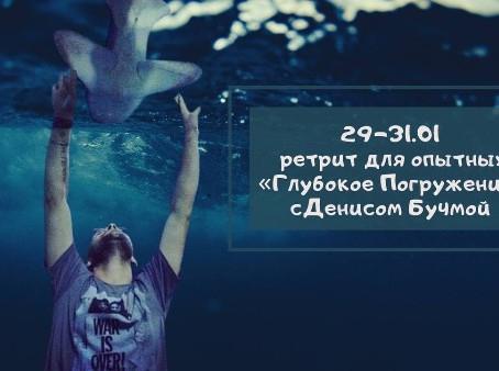 """29-31.01, ретрит для опытных """"Глубокое Погружение"""" с Денисом Бучмой"""