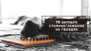 19 октября, стояние/лежание на гвоздях