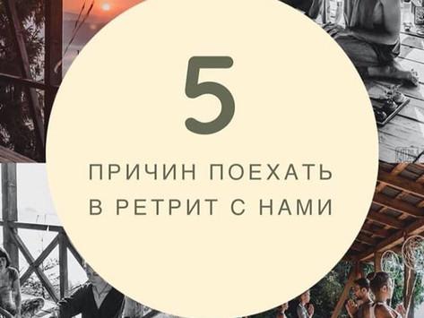 5 причин поехать в ретрит именно с нами!