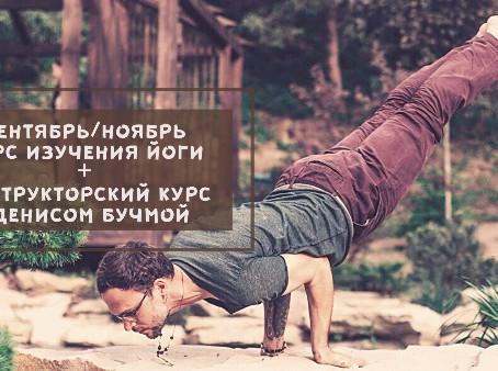 Осенний курс углубленного изучения йоги+Инструкторский курс с Денисом Бучмой