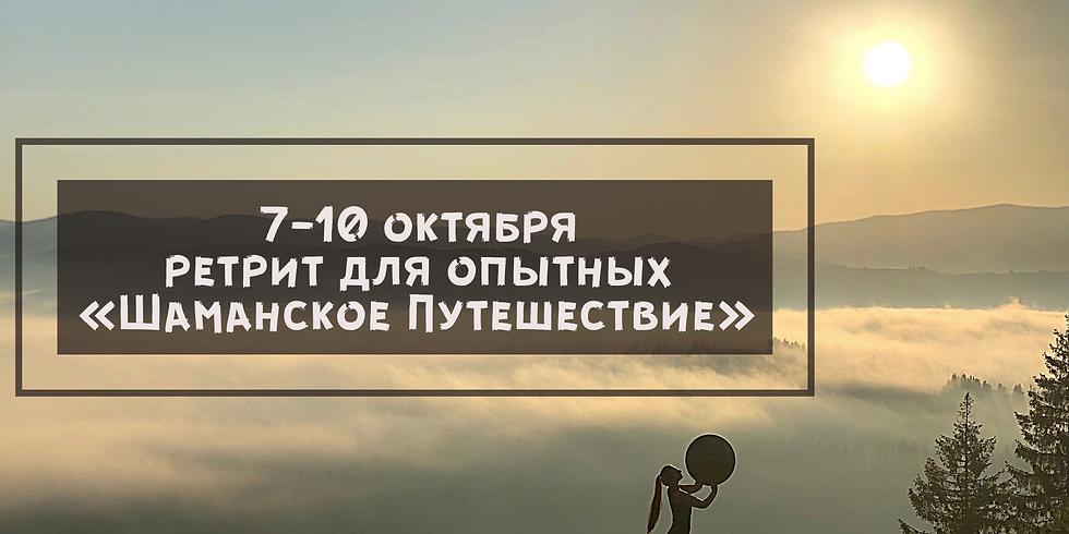 """7-10 октября, ретрит для опытных """"Шаманское Путешествие"""""""