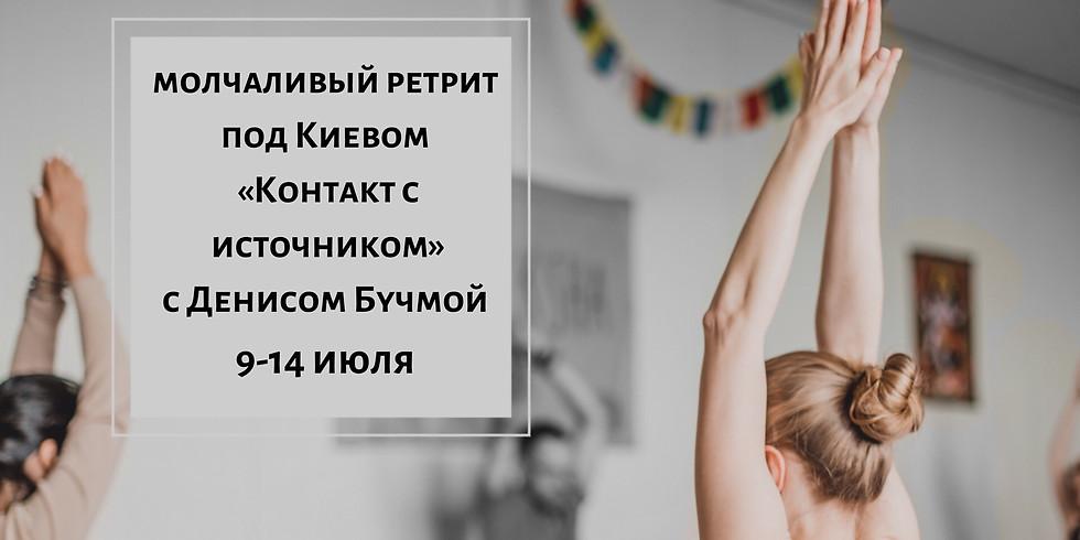 9-14 июля, молчаливый ретрит под Киевом «Контакт с источником» с Денисом Бучмой