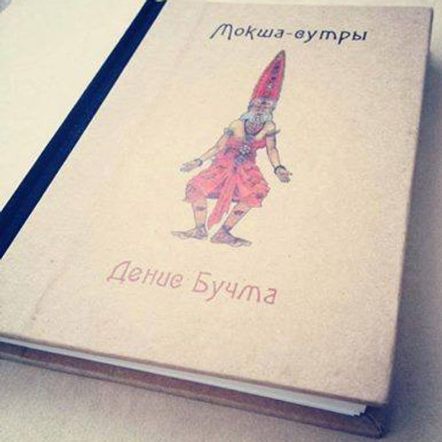 "Книга ""МОКША-сутры"" Дениса Бучмы"