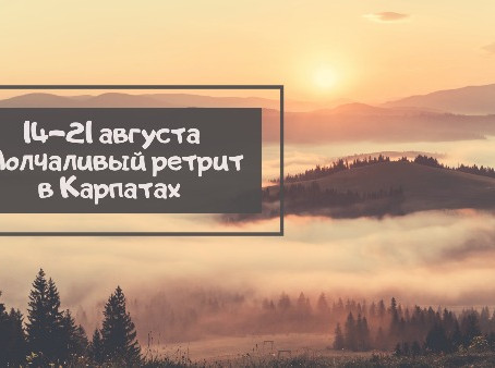 14-21 августа, молчаливый ретрит в Карпатах