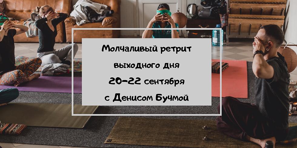 20-22 сентября, молчаливый ретрит выходного дня под Киевом