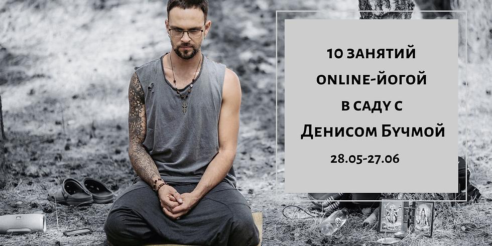 10 занятий йогой online с Денисом Бучмой