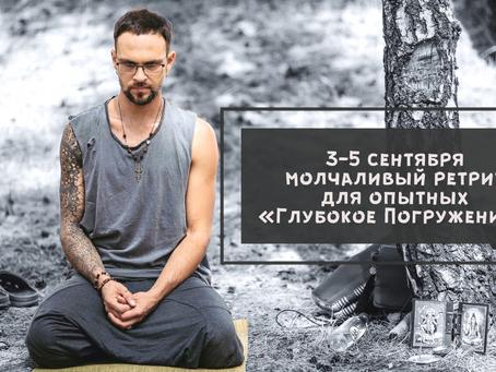 """3-5.09: Ретрит для опытных """"Глубокое Погружение"""""""