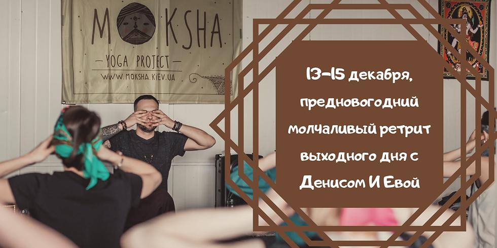 13-15 декабря, предновогодний ретрит выходного дня под Киевом с Денисом и Евой