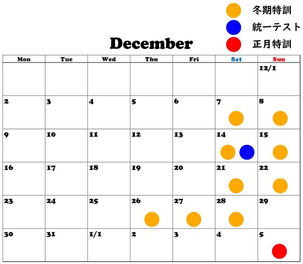 冬期特訓中3.png