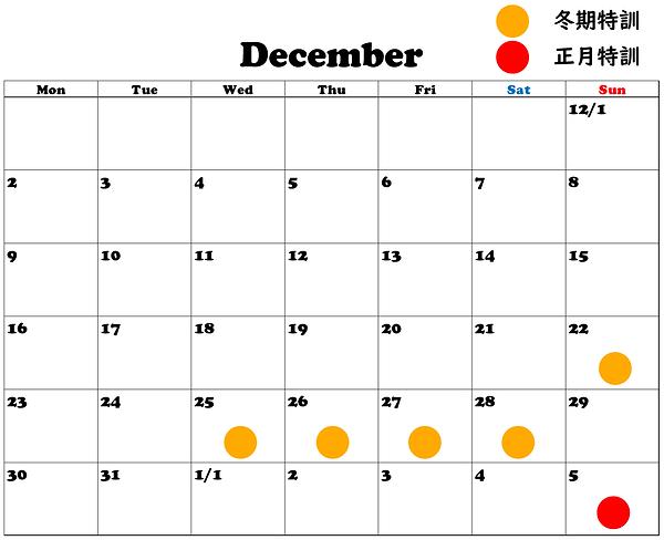 冬期特訓中12.png