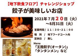 2021.06.30 餃子が美味しいお店3.jpg