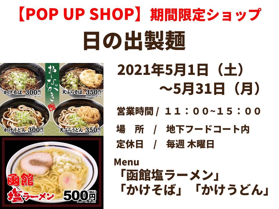 2021.04.30 日の出製麺