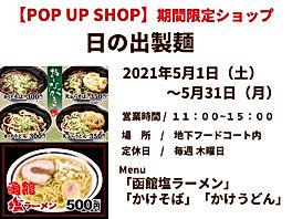 2021.04.30 日の出製麺.jpg