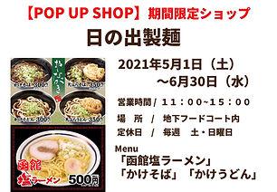 2021.05.16から 日の出製麺.jpg