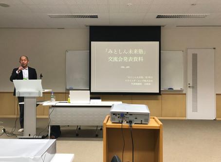 水戸信用金庫様にてセミナー講演