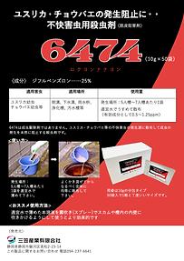 不快害虫用殺虫剤【6474】.png