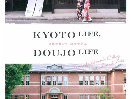 同志社女子大学広報誌「KYOTO LIFE, DOUJO LIFE」撮影協力