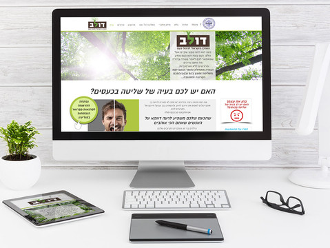 דולב המרכז הישראלי לניהול כעסים