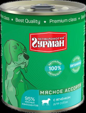 Мясное ассорти с ягнёнком для собак 340 гр
