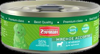 Мясное ассорти с ягнёнком для щенков 100 гр