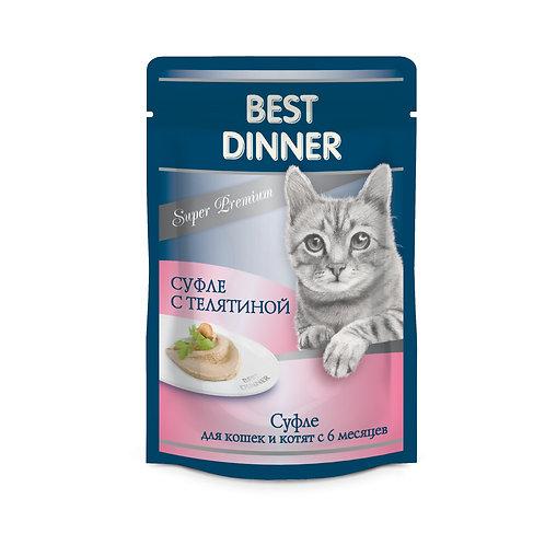 Best Dinner| Суфле с телятиной
