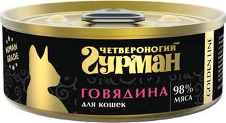 Golden line говядина для кошек 100 гр