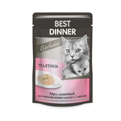 Best Dinner| Мусс сливочный Телятина