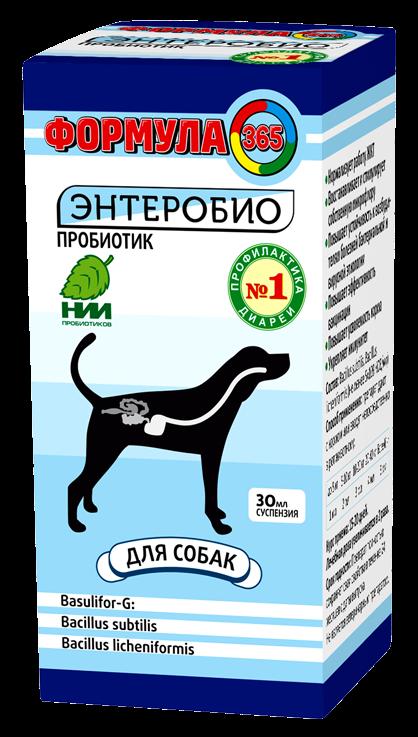 Пробиотик (флакон 30мл) ФОРМУЛА 365 ЭНТЕРОБИО ДЛЯ СОБАК