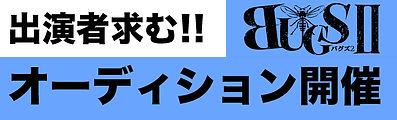 おーデシション.jpg
