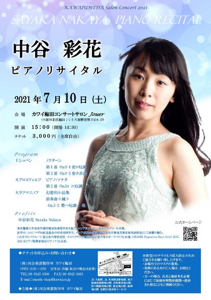 2021.7.10中谷彩花さんピアノリサイタルチラシ _page-0001.jpg