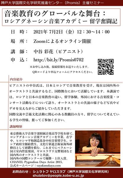 Presentation at the Kobe University
