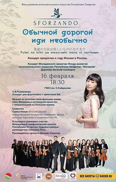 In Kazan, Russia