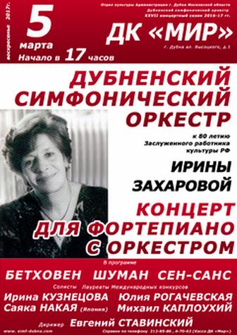 In Dubna, Russia