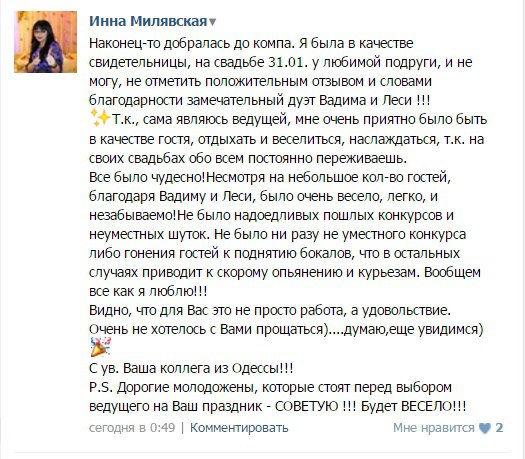 Ведущий Чернигов, Ведущий Киев, ведущий Хмельниций, Ведущий Харьков, ведущий Одесса