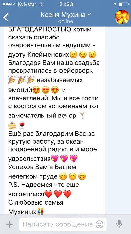 Самый лучший ведущий в Чернигов, Очень Дорого!