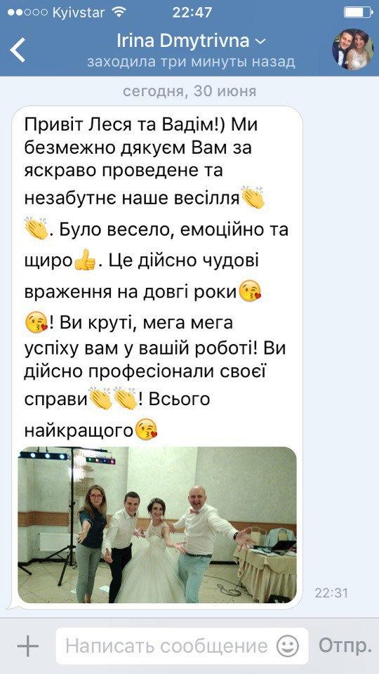 Супер ведущие Чернигов, Ведущие Киев