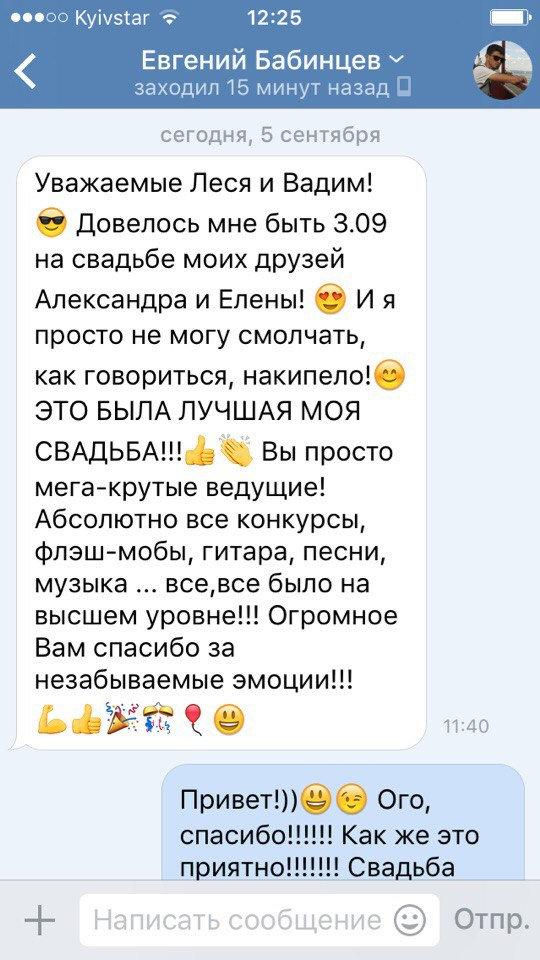 Вадим и Леся клеймёновы Киев