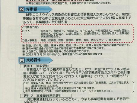 青森県中小企業者等事業継続支援金